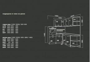 Ъглова модулна кухня Оптима 3