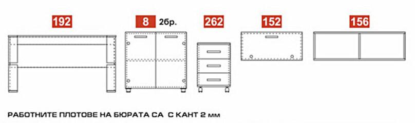 Схема на офис обзавеждане композиция 1