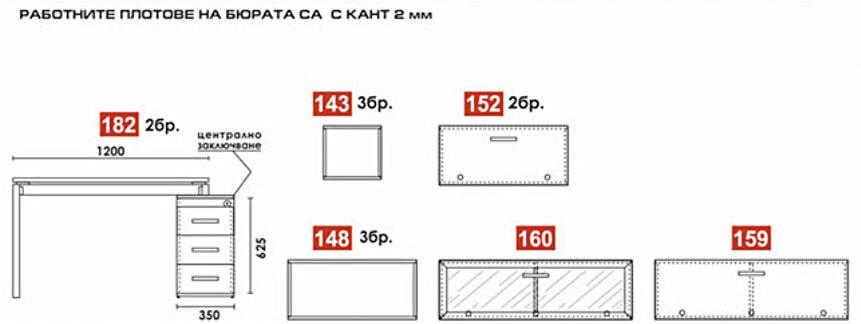 Схема на офис обзавеждане композиция 10