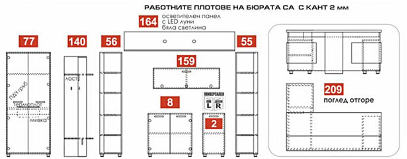 Схема на офис обзавеждане композиция 12