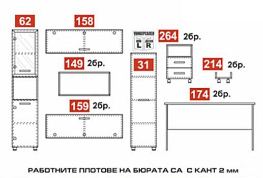 Схема на офис обзавеждане композиция 13