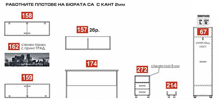 Схема на офис обзавеждане композиция 14