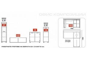 Офис обзавеждане Композиция 15