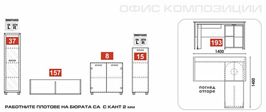 Схема на офис обзавеждане композиция 15