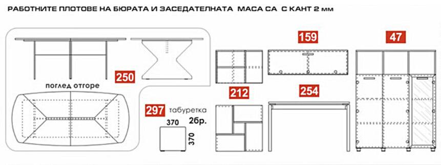Схема на офис обзавеждане композиция 16