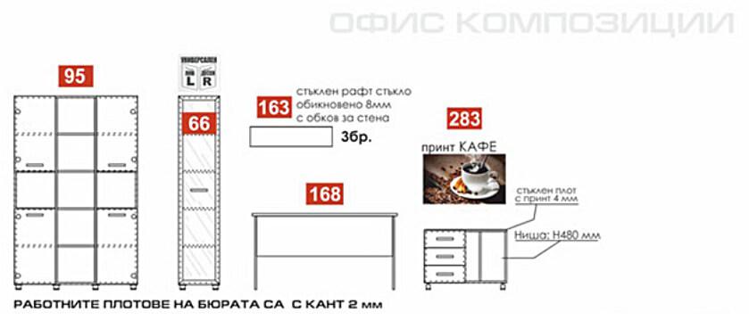 Схема на офис обзавеждане композиция 17