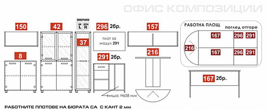 Схема на офис обзавеждане композиция 19