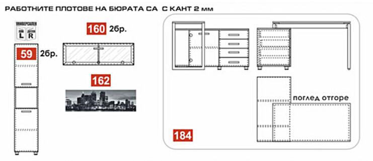 Схема на офис обзавеждане композиция 2