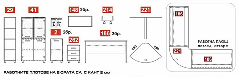 Схема на офис обзавеждане композиция 3