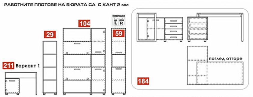 Схема на офис обзавеждане композиция 4