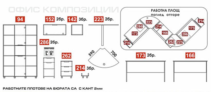 Схема на офис обзавеждане композиция 5