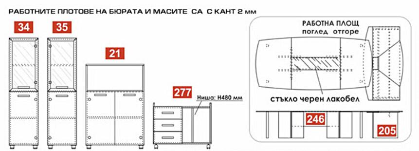 Схема на офис обзавеждане композиция 6
