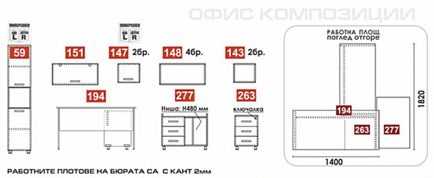 Схема на офис обзавеждане композиция 7