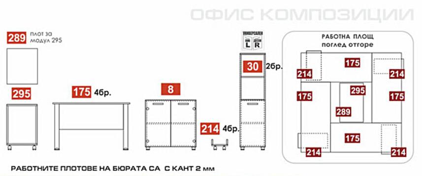 Схема на офис обзавеждане композиция 9