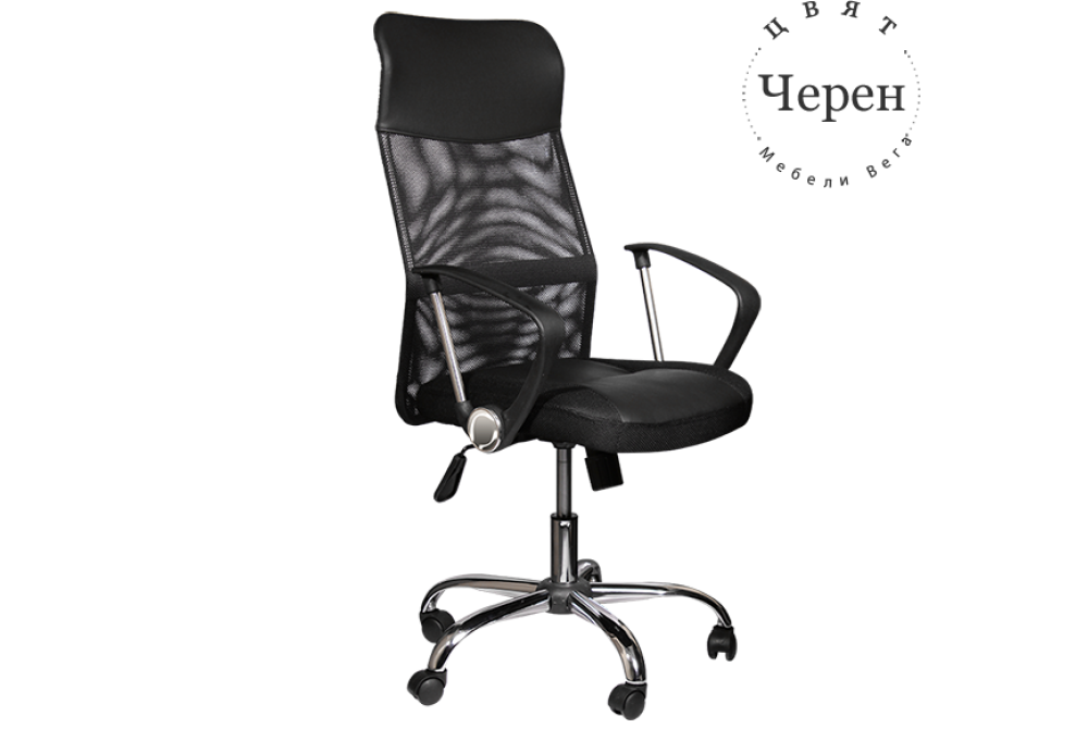 Офис стол Carmen 6083 - черен